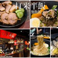 台北市美食 餐廳 中式料理 小吃 打米半飯 (大直店) 照片