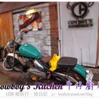 新北市美食 餐廳 異國料理 美式料理 Cowboy's Kitchen牛仔廚房 照片