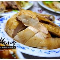台南市美食 餐廳 中式料理 粵菜、港式飲茶 羊城小食 照片