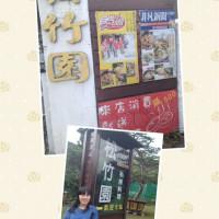 台北市休閒旅遊 景點 觀光林園 陽明山。松竹園私房料理 照片