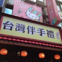 新北市美食 餐廳 零食特產 零食特產 紅櫻花Hello Kitty台灣伴手禮 (淡水店) 照片