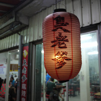 台中市美食 餐廳 火鍋 臭老爹麻辣臭豆腐鍋 照片