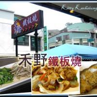 高雄市美食 餐廳 餐廳燒烤 鐵板燒 禾野鐵板燒 照片