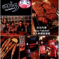 台北市美食 餐廳 餐廳燒烤 串燒 miso Yakitori 炭火串燒居酒屋 照片