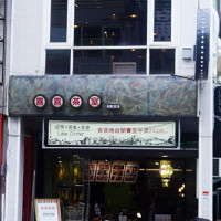 彰化縣美食 餐廳 中式料理 粵菜、港式飲茶 喜喜茶室 照片