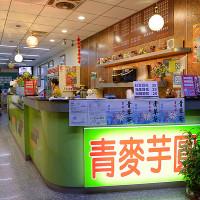 嘉義縣美食 餐廳 飲料、甜品 甜品甜湯 青麥芋圓(民雄店) 照片