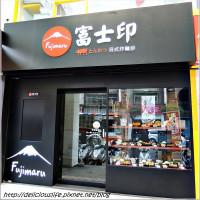 新北市美食 餐廳 異國料理 日式料理 富士印日式炸豬排 (永和店) 照片