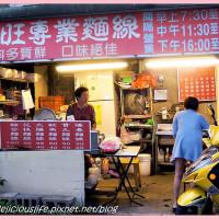 台北市美食 餐廳 中式料理 小吃 阿旺專業麵線 照片