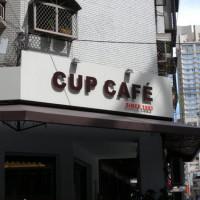 高雄市美食 餐廳 咖啡、茶 Cup Cafe 照片