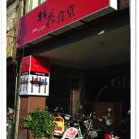 高雄市美食 餐廳 異國料理 日式料理 櫻花食堂 照片