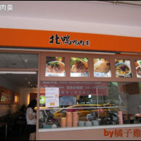 新北市美食 餐廳 中式料理 小吃 北鴨鴨肉羹(新莊店) 照片