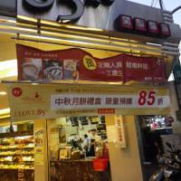 桃園市美食 餐廳 烘焙 蛋糕西點 85度C咖啡蛋糕烘焙專賣店(內壢中華店) 照片
