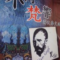 台北市休閒旅遊 景點 博物館 世界級大師梵谷畫展 照片
