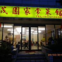 桃園市美食 餐廳 中式料理 川菜 茂園家常菜館 照片