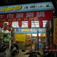 桃園市美食 餐廳 中式料理 麵食點心 精彩100涮涮鍋‧牛肉麵 照片