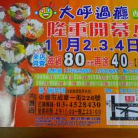 桃園市美食 餐廳 火鍋 臭臭鍋 大呼過癮(內壢店) 照片