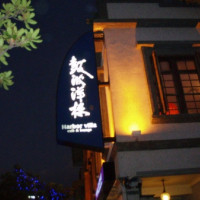 高雄市美食 餐廳 異國料理 泰式料理 鼓波洋樓 照片