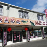 桃園市美食 餐廳 中式料理 台菜 魚香樓活魚餐廳 照片