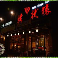 高雄市美食 餐廳 餐廳燒烤 燒肉 烤狀猿日式碳火燒肉(吃到飽) 照片