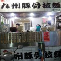 台中市美食 餐廳 異國料理 日式料理 九州拉麵 照片