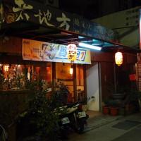 台中市美食 餐廳 異國料理 日式料理 老地方 照片