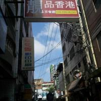 台中市美食 餐廳 中式料理 粵菜、港式飲茶 靓品香港茶餐廳 照片