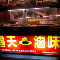 台中市美食 餐廳 中式料理 中式料理其他 魯夫滷味 照片