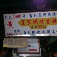 台北市美食 攤販 台式小吃 黃家現烤香腸 照片