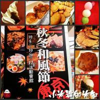 台北市美食 餐廳 異國料理 日式料理 秋冬和風節~東京大阪美食展 照片