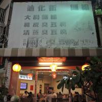 雲林縣美食 餐廳 中式料理 小吃 斗六迪化街紅麵線 照片