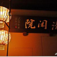 宜蘭縣美食 餐廳 中式料理 中式料理其他 清閒院無菜單創作料理 照片