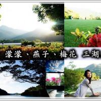新北市休閒旅遊 景點 景點其他 濛濛湖 照片