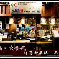 新北市美食 餐廳 異國料理 義式料理 品嚐趣 (大食代板橋店) 照片