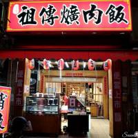 Susan的食旅札記在祖傳爌肉飯 pic_id=5719206