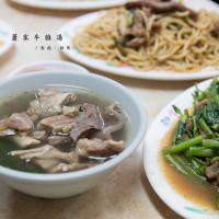 台北市美食 餐廳 中式料理 麵食點心 蕭家牛雜湯 照片