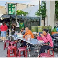 小凉在四季炸粿蚵嗲 pic_id=5735207