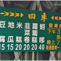 小凉在四季炸粿蚵嗲 pic_id=5735208