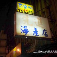 台北市美食 餐廳 中式料理 中式料理其他 先進海產店 照片