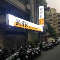 台北市美食 餐廳 中式料理 台菜 鍋寶記現炒菜 照片