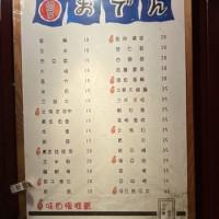 橘子亂說話在四葉關東煮 pic_id=5791349