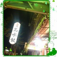 台北市美食 餐廳 素食 素食 青島水餃 照片
