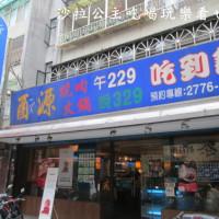台北市美食 餐廳 餐廳燒烤 燒肉 酉源無煙烤肉(敦化南店總店) 照片