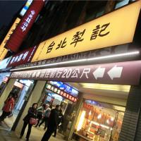 台北市美食 餐廳 烘焙 中式糕餅 台北犁記餅店 照片