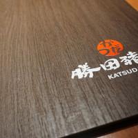 台北市美食 餐廳 異國料理 日式料理 勝田日式豬排專門店 照片