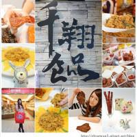 台北市美食 餐廳 烘焙 蛋糕西點 千翔食品(南京門市) 照片
