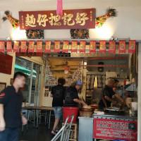 台北市美食 餐廳 中式料理 小吃 好記擔仔麵 照片