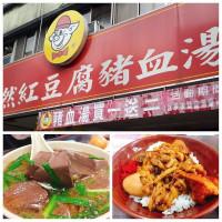 台北市美食 餐廳 中式料理 小吃 天然紅豆腐豬血湯 原為 豬屠口昌吉街豬血湯 (吉林店) 照片