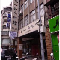 台北市美食 餐廳 中式料理 麵食點心 老外一品牛肉麵 照片