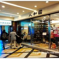 台北市美食 餐廳 中式料理 中式料理其他 人和園雲南菜 照片