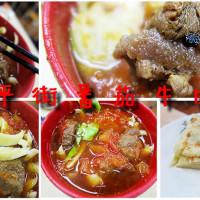 台北市美食 餐廳 中式料理 麵食點心 四平街蕃茄牛肉麵(原山西刀削麵) 照片